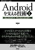 Androidを支える技術〈II〉──真のマルチタスクに挑んだモバイルOSの心臓部 (WEB+DB PRESS plus)