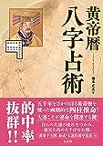 黄帝暦 八字占術