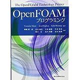 OpenFOAMプログラミング