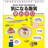 気になる脂質早わかり (FOOD&COOKING DATA)