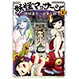 妖怪マッサージ 1 (ヤングチャンピオン・コミックス)