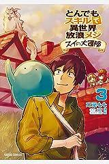 とんでもスキルで異世界放浪メシ スイの大冒険 3 (ガルドコミックス) Kindle版