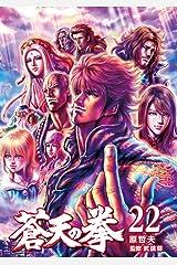 蒼天の拳 22巻 Kindle版