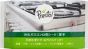 [Amazonブランド]Presto! IH&ガスコンロ用シート 厚手 20枚