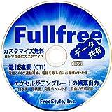 顧客管理データベース Fullfree (顧客管理ソフト/データベースソフト/CTIソフト/帳票印刷ソフト)