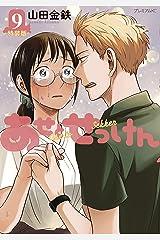 あせとせっけん(9)特装版 (モーニングコミックス) Kindle版