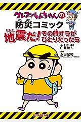[新版]クレヨンしんちゃんの防災コミック 地震だ!その時オラがひとりだったら Kindle版
