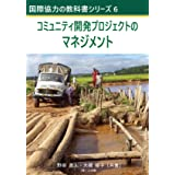 コミュニティ開発プロジェクトのマネジメント (国際協力の教科書シリーズ)