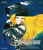 銀河鉄道999 エターナル・ファンタジー [Blu-ray]