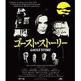 ゴースト・ストーリー [Blu-ray]