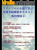 ライトノベル小説で学ぶ宅建士試験基本テキスト 権利関係3 (楽々合格国家資格試験ノベルズ(WEB限定版))