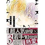 25時、赤坂で 3 (on BLUEコミックス)