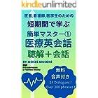 簡単マスター 医療英会話 Book 1: 短期間で効率よく学べる 無料音声付き 簡単マスター 医療英会話 シリーズ (医療英語)