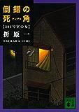 倒錯の死角 201号室の女 (講談社文庫)
