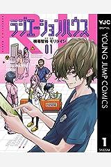 ラジエーションハウス 1 (ヤングジャンプコミックスDIGITAL) Kindle版