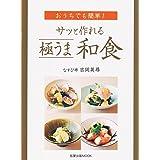 サッと作れる極うま和食―おうちでも簡単! (旭屋出版MOOK)
