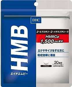 HMB(エイチエムビー) 30日分