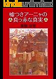 嘘つきアーニャの真っ赤な真実 (角川文庫)