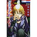 スキップ・ビート! 39 (花とゆめCOMICS)