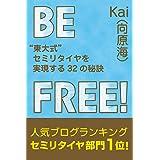 "BE FREE! ""東大式""セミリタイヤを実現する32の秘訣"