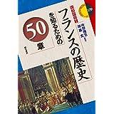 フランスの歴史を知るための50章 (エリア・スタディーズ)