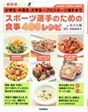 最新版 スポーツ選手のための食事 400レシピ: 小学生・中高生・大学生~プロスポーツ選手まで (GAKKEN SPOR…