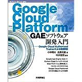 Google Cloud Platform GAEソフトウェア開発入門――Google Cloud Authorized Trainerによる実践解説 Software Design plus