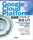 Google Cloud Platform GAEソフトウェア開発入門――Google Cloud Authorized Trainerによる実践解説 Software Design plus