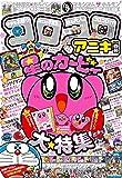 コロコロアニキ 2019年 04 月号 [雑誌]: コロコロコミック 増刊