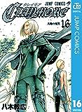 CLAYMORE 16 (ジャンプコミックスDIGITAL)
