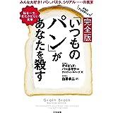 完全版 「いつものパン」があなたを殺す: 脳を一生、老化させない食事 (単行本)