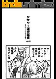 ひかり!運行延長vol.03 ひかり!出発進行