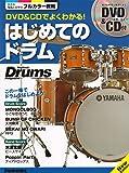 DVD&CDでよくわかる! はじめてのドラム New Edition (リズム&ドラム・マガジン)