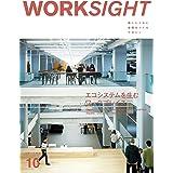 WORKSIGHT(ワークサイト) 10 エコシステムを生むワークプレイス
