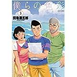 僕らの色彩(3) (アクションコミックス(月刊アクション))