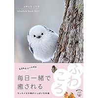 【Amazon.co.jp限定】ふわころことりSchedule Book 2021(特典:ふわころことりのスマホ壁紙 デ…