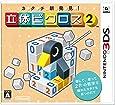 カタチ新発見! 立体ピクロス2 - 3DS