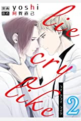 lie cry like 2 (シャルルコミックス) Kindle版