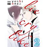 lie cry like 2 (シャルルコミックス)
