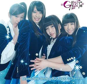 Brand-New Style / ダンスフロア☆フィーバー(B Type)