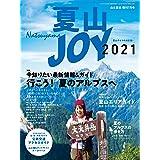 夏山JOY2021
