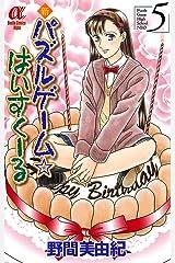 新パズルゲーム☆はいすくーる 5 Kindle版