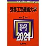 京都工芸繊維大学 (2021年版大学入試シリーズ)