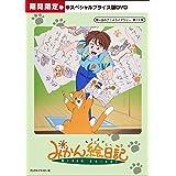 みかん絵日記  スペシャルプライス版DVD <期間限定>【想い出のアニメライブラリー 第19集】