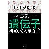 遺伝子―親密なる人類史(下) (早川書房)