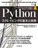 Pythonスクレイピングの基本と実践 データサイエンティストのためのWebデータ収集術 (impress top ge…