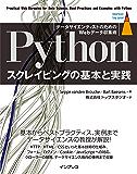 Pythonスクレイピングの基本と実践 データサイエンティストのためのWebデータ収集術 impress top gea…