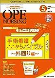 オペナーシング 2020年5月号(第35巻5号)特集:まずはこれだけ覚えておきたい!  世界一やさしい♪ 手術看護ここからバイブル ~外回り編~