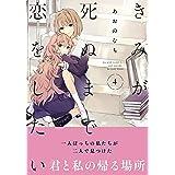 きみが死ぬまで恋をしたい(4) (百合姫コミックス)