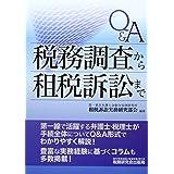 Q&A税務調査から租税訴訟まで